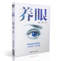 正版现货 养眼 白极,张丹编著 中国医药科技出版社