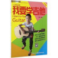 【全新直发】我要学吉他(小学生版,DVD版) 刘传 主编