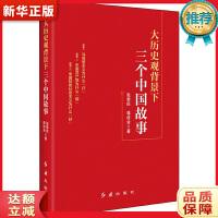 大历史观背景下三个中国故事 张荣臣 蒋成会 9787505148871 红旗出版社 新华正版 全国70%城市次日达