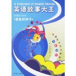 【包邮】 英语故事大王 蓝色的种子 李和平 ,青闰,听泉,宰倩 9787543635494 青岛出版社