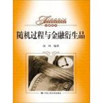 【二手旧书8成新】 过程与金融衍生品/经济管理类课程教材 金融系列 汤珂 中国人民大学出版社 978730019552