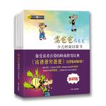 富爸爸穷爸爸:少儿财商启蒙书(全10册)财商教育书籍《富爸爸穷爸爸》出图画版啦!