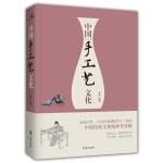 中国手工艺文化(普及版)