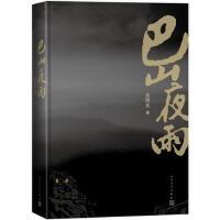 【正版图书-D】-长篇小说:巴山夜雨(精装)9787020119134人民文学 知礼图书专营店