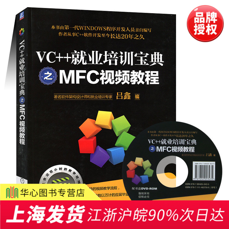 VC++就业培训宝典之MFC视频教程附光盘机械工业 visual c++6.0教程书籍 vc++6.0程序设计教材 mfc程序设计教程 软件开发实战指南 赠100小时教学视频 含大量习题