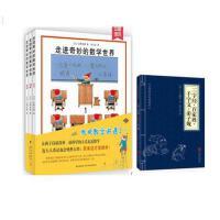 走进奇妙的数学世界(套装全3册) 安野光雅著 儿童智力开发启蒙书籍3-6岁幼儿益智互动宝宝数字游戏书 少儿科普漫画好玩
