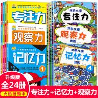 24册找不同迷宫书专注力训练书3-5-6岁儿童益智书注意力观察记忆力智力开发书逻辑思维训练书籍