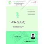 求取与反思(当代中国基础教育学校变革研究丛书) 彭正梅等著 福建教育出版社 9787533465605