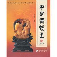 《中国黄龙玉》官德镔著海天出版社9787807478997