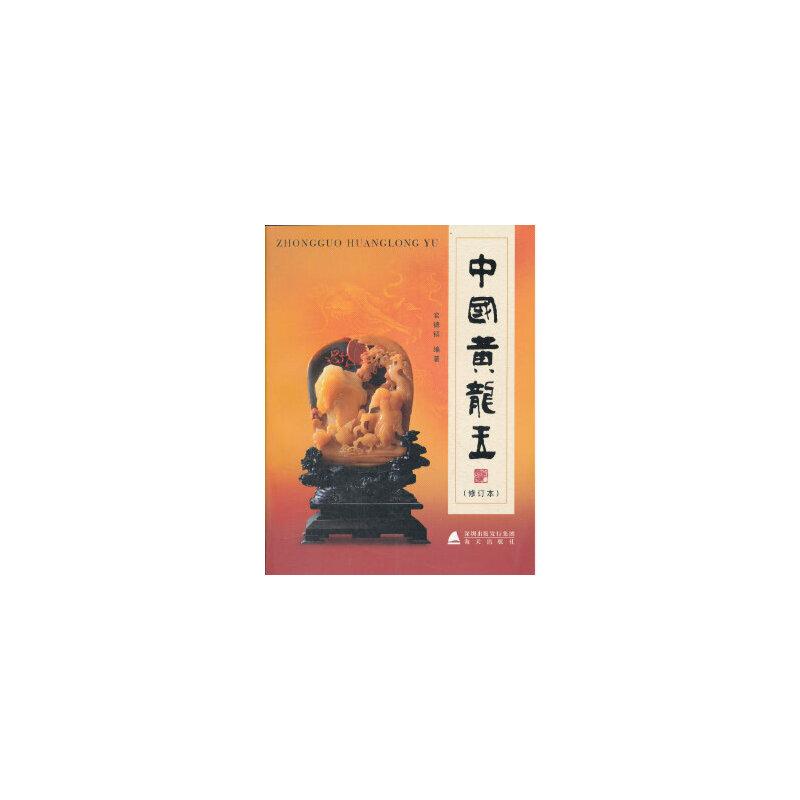 《中国黄龙玉》官德镔著海天出版社9787807478997 新书店购书无忧有保障!