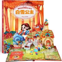 跳跃的经典童话立体书―白雪公主3D立体书幼儿书籍(3-6岁经典童话故事)