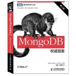正版全新 MongoDB指南 第2版