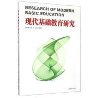 现代基础教育研究(第17卷)9787544461733上海教育出版社上海教育出版社 编