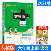 2020新版pass绿卡小学学霸速记六年级上册语文人教版RJ 小学6年级上册语文同步知识点速查速记教