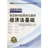 全国初级会计专业技术资格考试专用教材・初级会计资格指定教材配套测试题库:经济法基础(2013)(电子书)