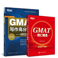 新东方 GMAT词汇写作金典套装(GMAT词汇精选+GMAT写作高分速成ARGUMENT,夯实基础,高分速成)