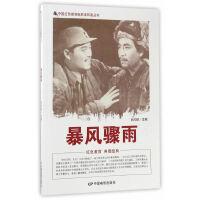 中国红色教育电影连环画丛书:暴风骤雨