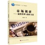 市场调研――流程管理与操作方法