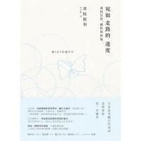 宛如走路的速度 日本导演是枝裕和随笔集 �o限出版