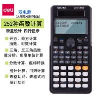 得力D82ES函数计算器 多功能科学函数计算器 时尚考试计算器
