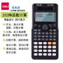 函数计算器得力D82ES 多功能网址函数计算器 时尚考试计算器