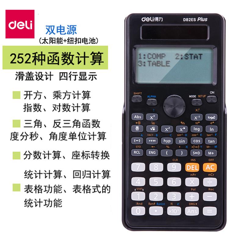 函数计算器得力D82ES 多功能科学函数计算器 时尚考试计算器 黑色/白色 备注挑色