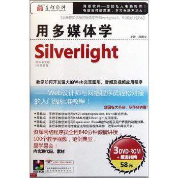 用多媒体学 SILVERLIGHT 3DVD-ROM+服务指南(软件)