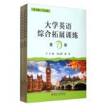 【全新正版】大学英语综合拓展训练(套装1-4册) 刘以梅,胡亮,李勤 9787567209985 苏州大学出版社