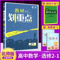 教材划重点高二数学北师版选修2-1 BS版 适用于北师版 同步辅导资料讲解训练高二数学选修2-1教辅