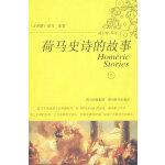 荷马史诗的故事 《古希腊》荷马原 ,武士俊 四川辞书出版社 9787806822333