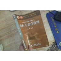 【二手旧书8成新】前台与客房管理刘伟高等教育出版社9787040106046