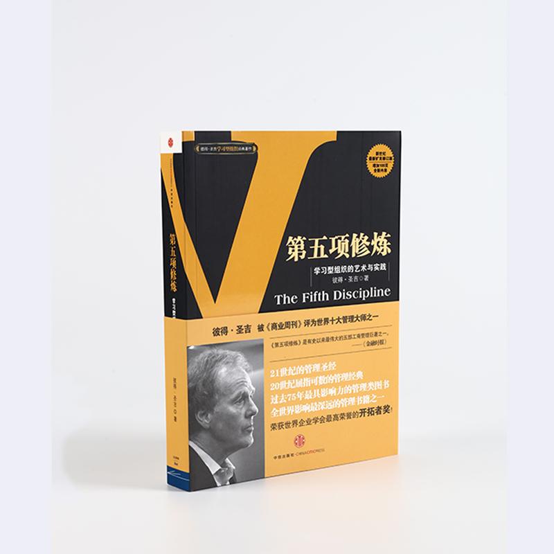 第五项修炼:学习型组织的艺术与实践(新世纪全新扩充修订版) 系列全新珍藏版已经上市,请戳:http://product.dangdang.com/25216820.html