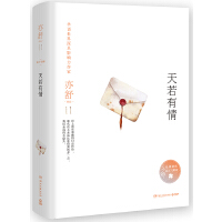 天若有情(亦舒小说系列精装版)