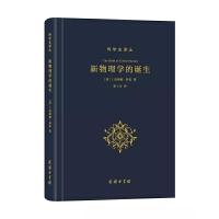 新物理学的诞生 精装 [美]I.伯纳德・科恩 著 商务印书馆