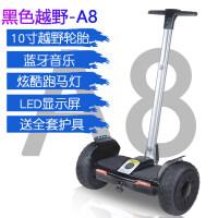 创意新款智能自平衡车电动车双轮儿童两轮体感代步车思维带扶杆 36V