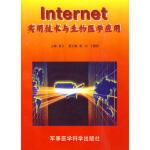 【正版现货】Inter实用技术与生物医学应用 夏云 9787801210579 军事医科出版社