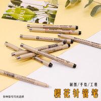 日本SAKURA樱花针管笔插画手绘漫画描边设计防水绘图笔勾线硬头