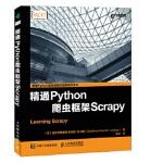 【新书店正版】精通Python爬虫框架Scrapy[美]迪米特里奥斯 考奇斯-劳卡斯(Dimitrios Kouzis