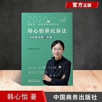 2020年国家统一法律职业资格考试 韩心怡讲民诉法之法律法规一本通 中国商务出版社