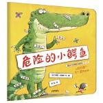 暖房子经典绘本系列・第八辑・奇妙篇:危险的小鳄鱼