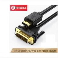 毕亚兹 HDMI转DVI线 5米 DVI转HDMI转接头 高清双向互转 笔记本电脑PS4游戏机显卡接电视显示器连接线