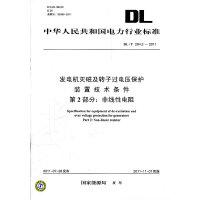 DL/T 294.2-2011 发电机灭磁及转子过电压保护装置技术条件 第2部分:非线性电阻
