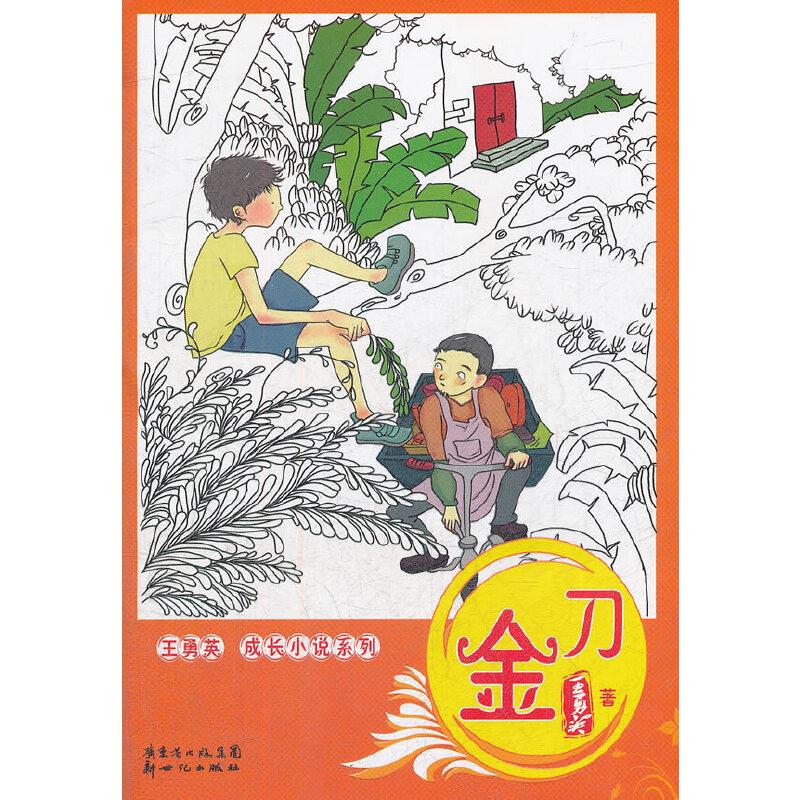 王勇英成长小说系列:金刀
