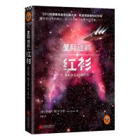 星际迷航-红衫 约翰・斯卡尔齐 星际迷航小说图书外国长篇科幻小说外国小说青春文学