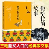 撒哈拉的故事 文学 中国现当代随笔 散文 随笔 书信 三毛脍炙人口的散文佳作 前世回忆似的乡愁 三毛 著 北京十月文艺