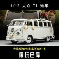 1:12太阳星VW大众T1面包车Samba婚礼老爷车合金汽车模型摆件礼品品质定制新品 白色