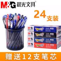 24支装晨光中性笔签字笔碳素水笔芯黑色0.5mm红笔芯学生用批发 q7医生处方墨蓝色中性笔芯文具