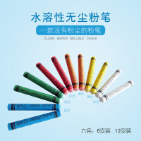 lehoo办公教学用水溶性无尘粉笔环保无毒儿童涂鸦黑板笔可擦洗涂鸦笔