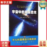 宇宙中的超级恐龙 薛贤荣 陈龙银 9787566409720 安徽大学出版社 新华正版 全国70%城市次日达