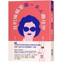 正版 我的��是夫人�Z桂琳 ��出版公司 港台原版